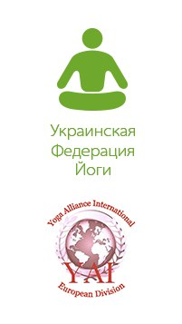 Федерация йоги
